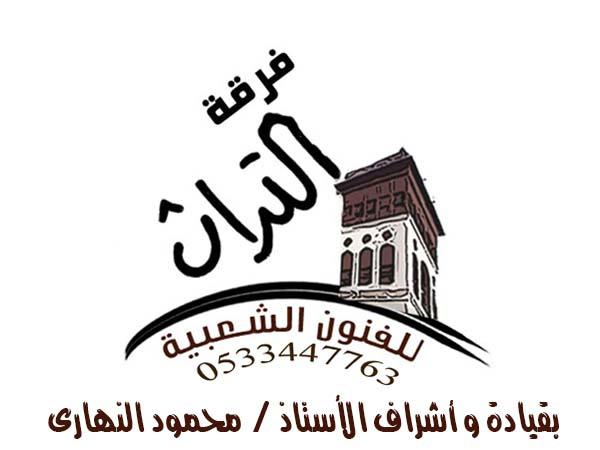 فرقة التراث للفنون الشعبية بقيادة الاستاذ محمود النهاري (ابو هاني )