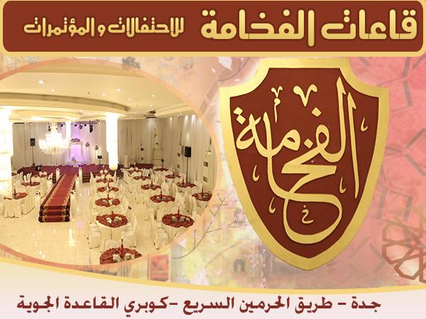 قاعة الفخامة للاحتفالات و المؤتمرات