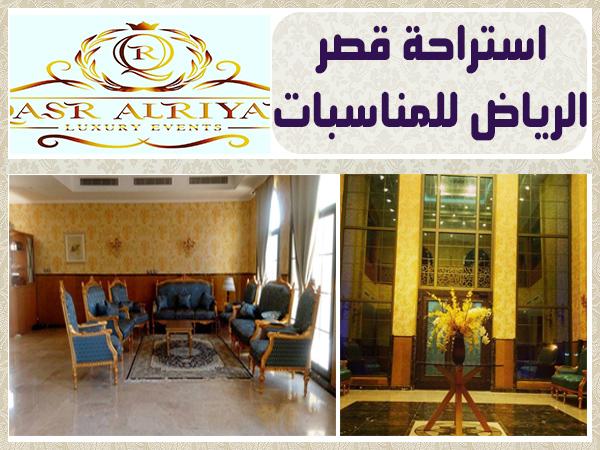 استراحة قصر الرياض بجدة