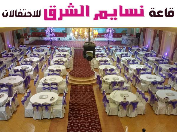 قاعة نسايم الشرق للاحتفالات