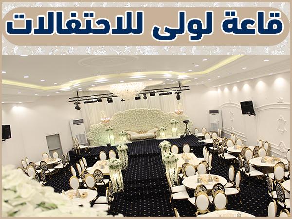 قاعة لولي للاحتفالات شمال بجدة  الحمدانية