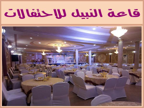 قاعة النبيل للاحتفالات