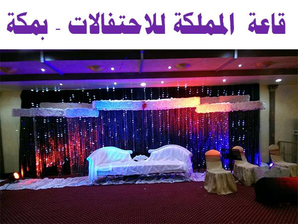 قاعة المملكة للاحتفالات بمكه المكرمة