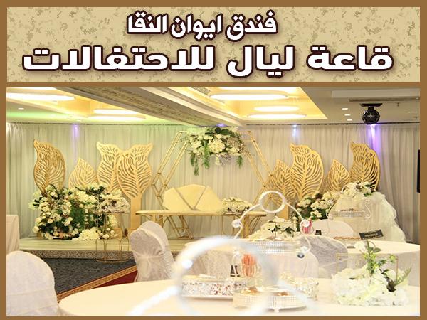 قاعة  ليال للاحتفالات