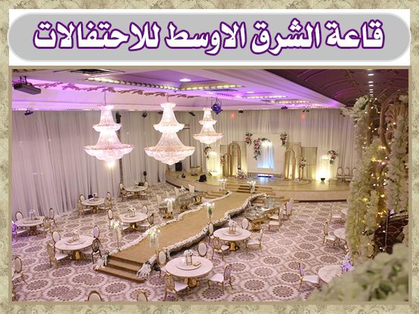 قاعة احتفالات الشرق الاوسط