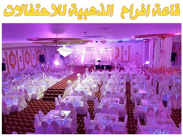 قاعة افراح الذهبية للاحتفالات