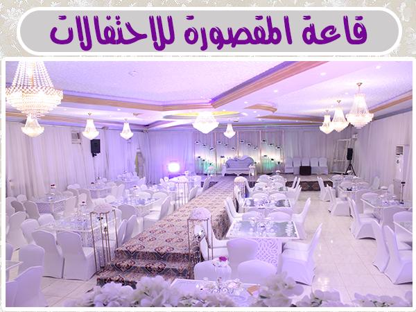 قاعة المقصورة للاحتفالات و المناسبات
