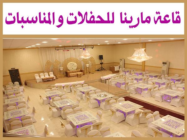 قاعة مارينا للاحتفالات و المناسبات