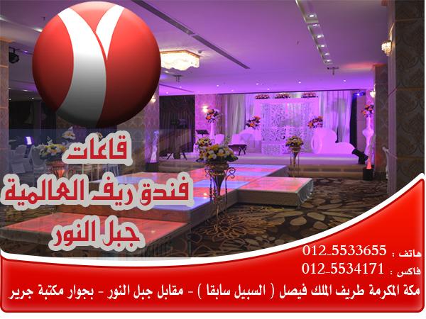 قاعات فندق ريف العالمية