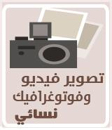 التصوير النسائي