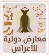 معارض خاصة بالأعراس