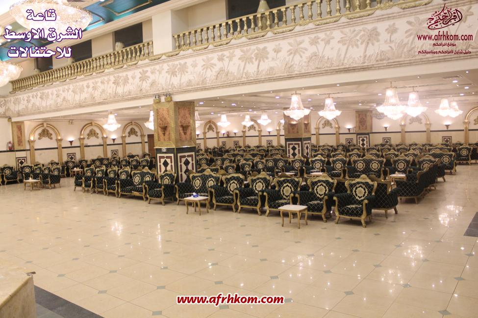 قاعة الشرق الاوسط للاحتفالات