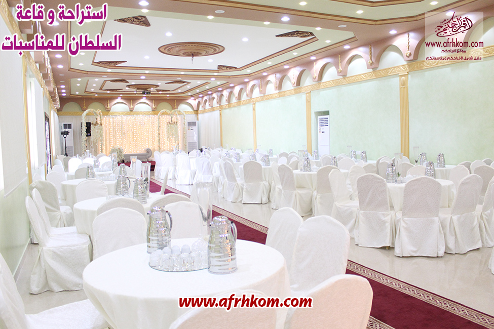 استراحة و قاعة السلطان للمناسبات