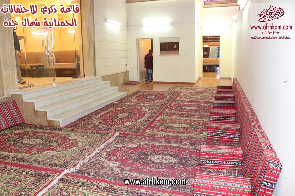 قاعة ذكري للاحتفالات شمال جدة الحمدانية