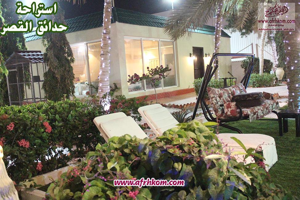 استراحة حدائق القصر